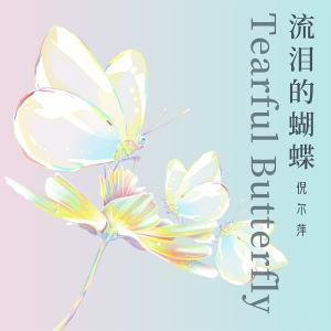 倪爾萍的專輯流淚的蝴蝶