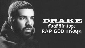 Drake สถิติใหม่ของ Rap God แห่งยุค