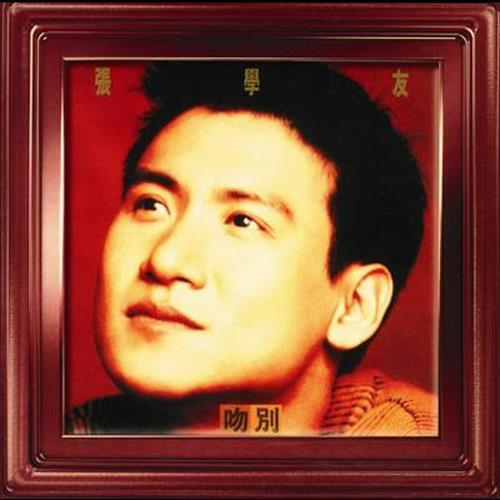 Qing Wang 1993 Jacky Cheung