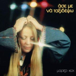 Album Ase Me Na Taxidepso from Mariza Koh