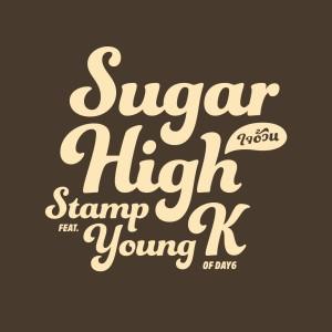 อัลบัม ใจอ้วน / Sugar High - Single ศิลปิน แสตมป์