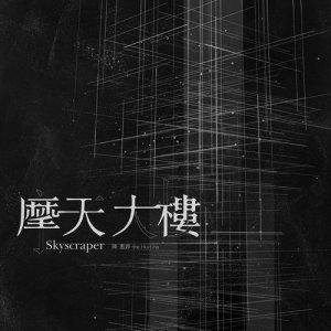 陳惠婷的專輯摩天大樓