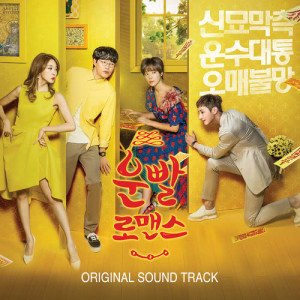 อัลบั้ม Lucky romance OST