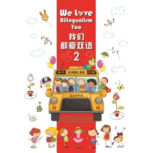 Album 我們都愛雙語2 from Various Artist