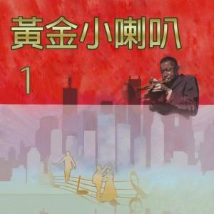 楊燦明的專輯黃金小喇叭, Vol. 1