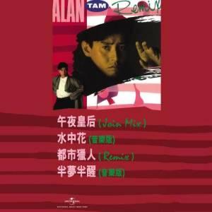 譚詠麟的專輯Alan Tam