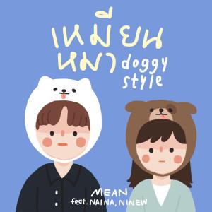 อัลบัม เหมียนหมา (feat. นายนะ & NINEW) ศิลปิน MEAN