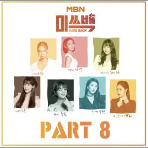 洪大光的專輯MBN MISS BACK Part.8