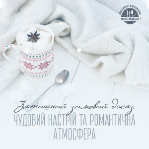 Listen to Приємна атмосфера song with lyrics from Restaurant Background Music Academy