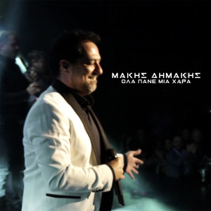 Album Ola Tha Pane Mia Hara from Makis Dimakis