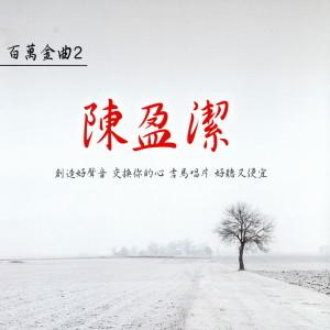 陳盈潔的專輯陳盈潔 百萬金曲 2