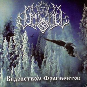 Album Sorcery of Fragments from Temnozor