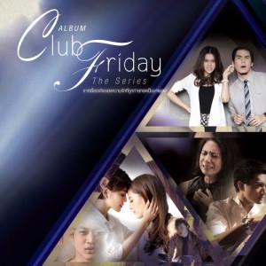 อัลบัม Club Friday The Series ศิลปิน รวมศิลปินแกรมมี่