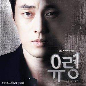 MBLAQ的專輯GHOST OST