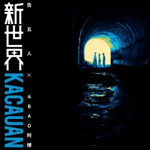 Album kacauan from 宇宙人