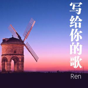 Album 写给你的歌 from Ren