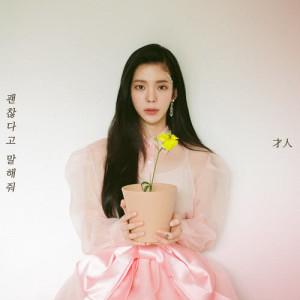 อัลบัม EungbongGyo ศิลปิน Jang Jane