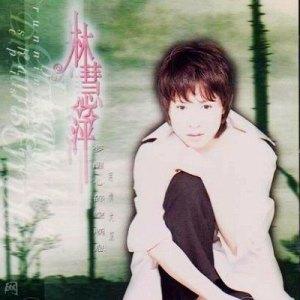Album Mon Sin Xin Chui Kong Dan Xi from 林慧萍