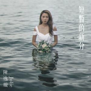 陳逸璇的專輯短暫的新分