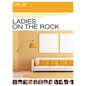 อัลบัม Ladies on the Rock ศิลปิน รวมศิลปินแกรมมี่