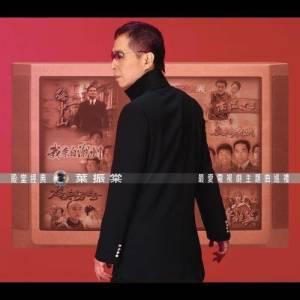 葉振棠的專輯最愛電視劇主題曲巡禮