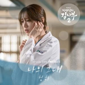 Dr. Romantic 2 OST Part.8 dari CHUNGHA