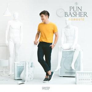อัลบัม ทดลองใช้ - Single ศิลปิน Pun Basher