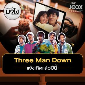 อัลบัม Three Man Down แจ้งเกิดแล้วปีนี้ [EP.9] ศิลปิน เพลงนี้มาไง? by Songtopia