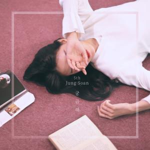 Download Lagu 정소안 - Im Curious