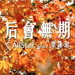 C AllStar的專輯後會無期 (feat. 樑詠琪)