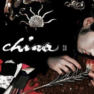 陳建騏的專輯《china 瓷淚》舞台劇原聲帶