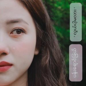 Album လွယ်ပါ့မလား (Single) from Pan Yaung Chel