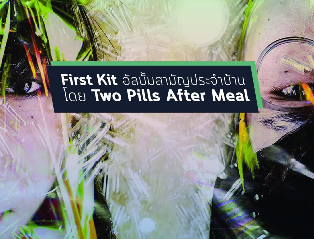 First Kit อัลบั้มสามัญประจำบ้าน โดย Two Pills After Meal