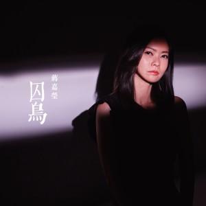 蔣嘉瑩的專輯囚鳥