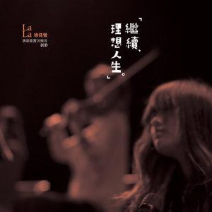 徐佳瑩的專輯繼續‧理想人生演唱會實況錄音