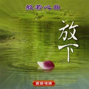 陳潔麗的專輯般若心曲 放下 國語版