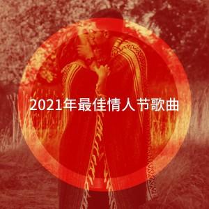 Album 2021年最佳情人节歌曲 from Piano Love Songs