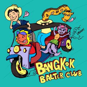 อัลบัม Bangkok Balter Club ศิลปิน Phum Viphurit
