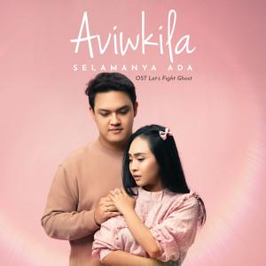 Selamanya Ada (OST Let's Fight Ghost) dari AVIWKILA