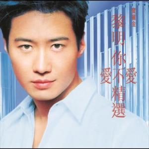 Li Ming Ni Ai Bu Ai Jing Xuan 1998 Dawn