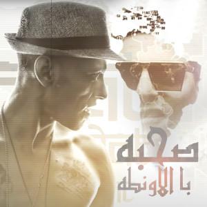 Album Sahbo Bel Awanta from Sadat El 3almy