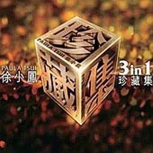 徐小鳳的專輯徐小鳳三合一珍藏集