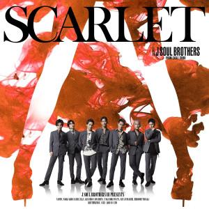 收聽三代目 J Soul Brothers的SCARLET (feat. Afrojack)歌詞歌曲