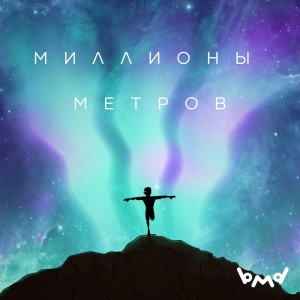 Album Миллионы Метров from Black Mirror Designer