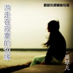 吳琴兒的專輯遊走在寂寞的邊緣