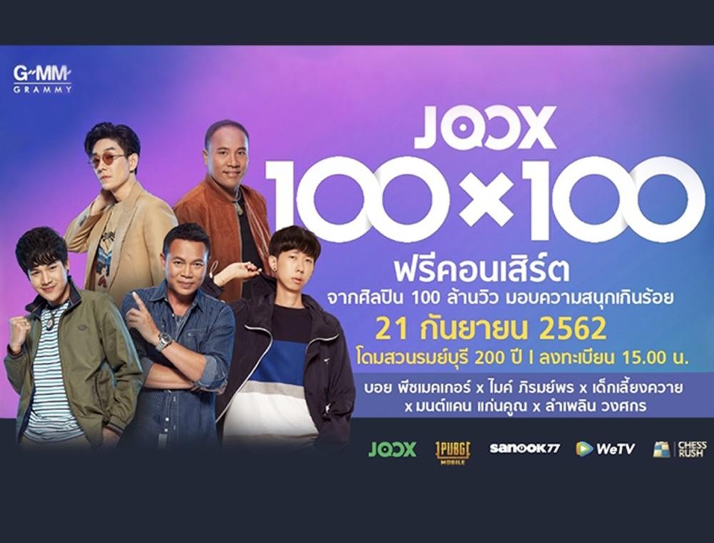 JOOX เอาใจคอเพลงลูกทุ่ง  จัดฟรีคอนเสิร์ต 100X100 จากศิลปิน 100 ล้านวิว