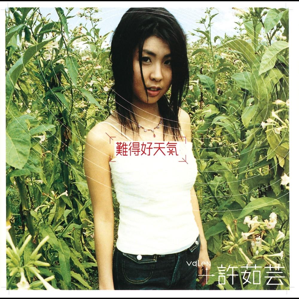 Xin Shi Jie 2000 Valen Hsu