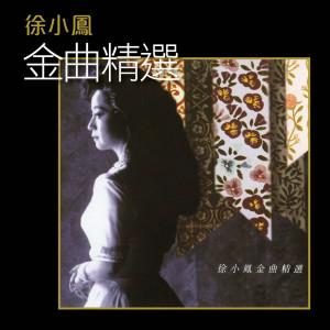 徐小鳳的專輯Xu Xiao Feng Jin Qu Jing Xuan