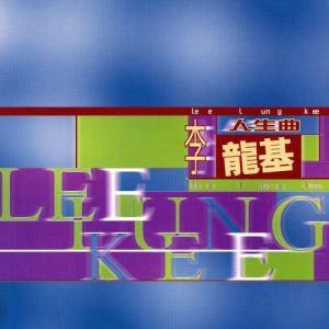李龍基的專輯多一點精選集十二: 李龍基 - 人生曲