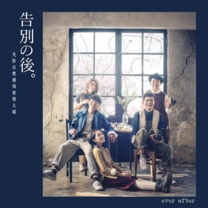 陳柏宇的專輯告別之後原聲大碟